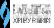 Глазная хирургия Альметьевск